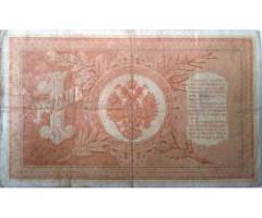 1 Рубль - Кредитный Билет России 1898 г.